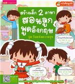 สร้างเด็ก 2 ภาษาสอนลูกพูดอังกฤษ ชุด วันแห่งความสุข