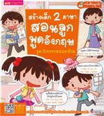 สร้างเด็ก 2 ภาษาสอนลูกพูดอังกฤษ ชุด กิจกรรมนอกบ้าน