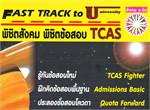 พิชิตสังคม พิชิตข้อสอบ TCAS