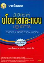 เจาะข้อสอบนักวิเคราะห์นโยบายและแผนปฏิบัติการ สำนักงานปลัดกระทรวงมหาดไทย