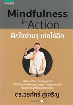 Mindfulness in Action ฝึกใจง่ายๆ เก่งได้อีก