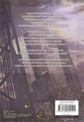 อาชญากรรม (รัก) ในม่านเมฆ เล่ม 1