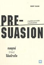 กลยุทธ์ (ก่อน) โน้มน้าวใจ PRE - SUASION