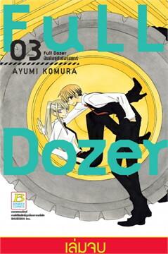 Full Dozer ฉันคือซุปเปอร์สตาร์ เล่ม 3 (เล่มจบ)