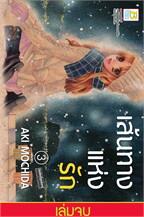 เส้นทางแห่งรัก เล่ม 3 (เล่มจบ)