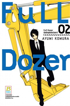 Full Dozer ฉันคือซุปเปอร์สตาร์ เล่ม 2