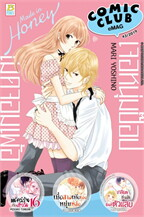 COMIC CLUB eMag เล่ม 43