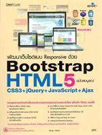 พัฒนาเว็บไซต์แบบ Responsive ด้วย HTML5 Bootstrap CSS3+jQuery+JavaScript+Ajax