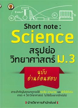 Short note: Science สรุปย่อวิทยาศาสตร์ ม.3