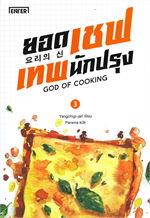 ยอดเชฟเทพนักปรุง GOD OF COOKING เล่ม 3