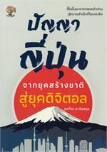 ปัญญาญี่ปุ่น จากยุคสร้างชาติสู่ยุคดิจิตอล