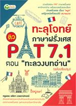 ทะลุโจทย์ภาษาฝรั่งเศส ติว PAT 7.1 ตอน ทะลวงบทอ่าน (ฉบับปรับปรุง)