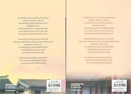 โปรดยิ้มตอบข้าด้วยไมตรี เล่ม 1-2 (2 เล่มจบ)