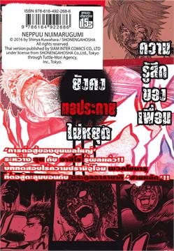 แก๊งชุดดำนิจิมารุ ภาค 2 เล่ม 6