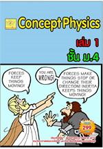 concept physics เล่ม 1 ชั้น ม.4
