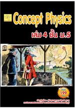 concept physics เล่ม 4 ชั้น ม.5