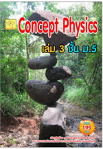 concept physics เล่ม 3 ชั้น ม.5