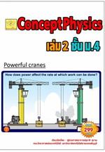 concept physics เล่ม 2 ชั้น ม.4