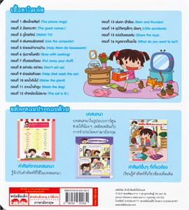 สร้างเด็ก 2 ภาษา สอนลูกพูดอังกฤษ ชุด กิจกรรมในครอบครัว