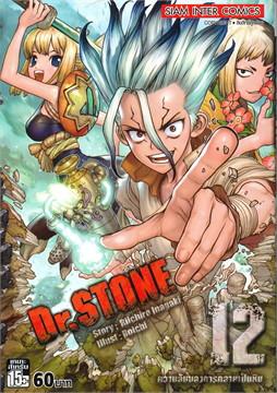 Dr. STONE เล่ม 12 ความลับของการกลายเป็นหิน