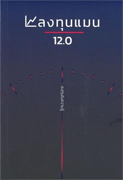 ลงทุนแมน 12.0