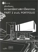 คู่มือเตรียมสอบความถนัดทางสถาปัตยกรรม Part 2 สำหรับ PORTFOLIO