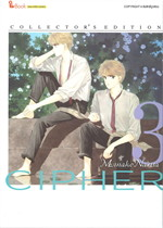 CIPHER COLLECTOR'S EDITION เล่ม 3
