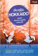 เที่ยวญี่ปุ่น HOKKAIDO