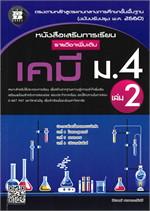 หนังสือเสริมการเรียนรายวิชาเพิ่มเติม เคมี ม.4 เล่ม 2