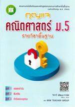 กุญแจคณิตศาสตร์ ม.5 รายวิชาพื้นฐาน