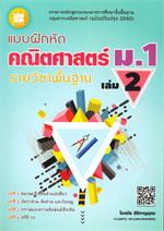 แบบฝึกหัดคณิตศาสตร์ ม.1 เล่ม 2 รายวิชาพื้นฐาน