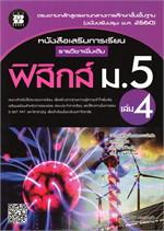 หนังสือเสริมทักษะการเรียน รายวิชาเพิ่มเติม ฟิสิกส์ ม.5 เล่ม 4