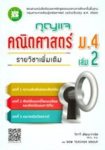 กุญแจคณิตศาสตร์ ม.4 เล่ม 2 รายวิชาเพิ่มเติม