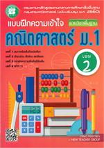 แบบฝึกความเข้าใจรายวิชาพื้นฐาน คณิตศาสตร์ ม.1 เล่ม 2