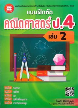 แบบฝึกหัดคณิตศาสตร์ ป.4 เล่ม 2