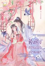 ชิงชิง ยอดรักเจ้าชะตา เล่ม 4 (เล่มจบ)