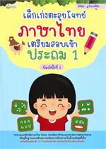 เด็กเก่งตะลุยโจทย์ภาษาไทย เตรียมสอบเข้าประถม 1