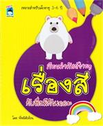 เรียนคำศัพท์ง่ายๆ เรื่องสีกับพี่หมีกันเถอะ (เหมาะสำหรับเด็กอายุ 3-6 ปี)