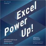 Excel Power Up! เพิ่มพลังการใช้ Excel ของคุณด้วย Power Query