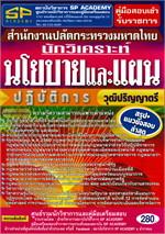 คู่มือสอบเข้ารับราชการสำนักงานปลัดกระทรวงมหาดไทย นักวิเคราะห์นโยบายและแผนปฏิบัติการ วุฒิปริญญาตรี