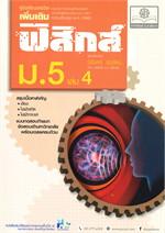 คู่มือเรียนรายวิชาเพิ่มเติม ฟิสิกส์ ม.5 เล่ม 4