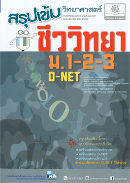 สรุปเข้มวิทยาศาสตร์ ชีววิทยา ม. 1-2-3 O-NET