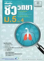 คู่มือเรียนรายวิชาเพิ่มเติม ชีววิทยา ม.5 เล่ม 4