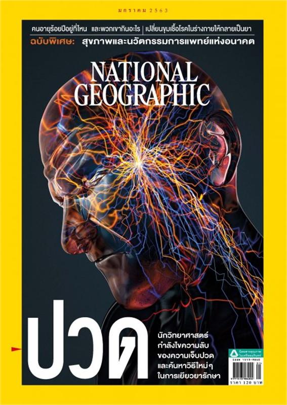 NATIONAL GEOGRAPHIC ฉบับที่ 222 (มกราคม 2563)