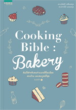 Cooking Bible Bakery (ปกใหม่)