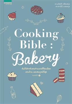 Cooking Bible Bakery (ปกใหม่)