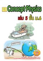 concept physics เล่ม 5 ชั้น ม.6