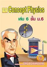 concept physics เล่ม 6 ชั้น ม.6