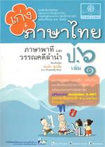 เก่ง ภาษาไทย ป.๖ เล่ม ๑