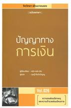 ปัญญาทางการเงิน Vol.026